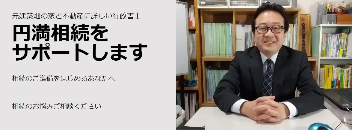 相続・親なき後・遺言書・生前契約書 大阪堺市の行政書士
