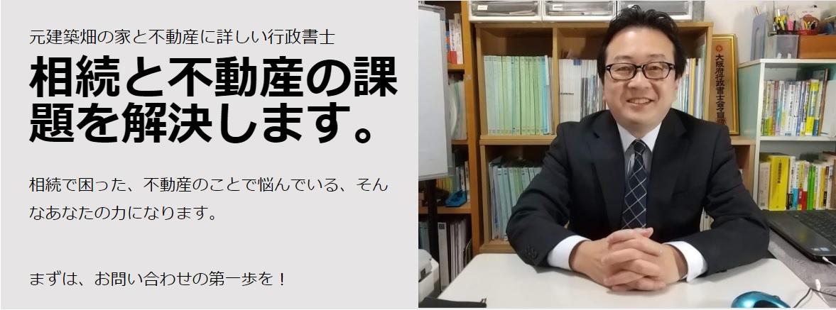 相続と不動産の悩み、丸投げしてください。大阪堺市の行政書士